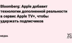 Bloomberg: Apple добавит технологии дополненной реальности в сервис Apple TV+, чтобы удержать подписчиков
