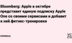 Bloomberg: Apple в октябре представит единую подписку Apple One со своими сервисами и добавит к ней фитнес-тренировки