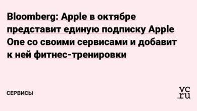 Photo of Bloomberg: Apple в октябре представит единую подписку Apple One со своими сервисами и добавит к ней фитнес-тренировки