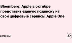 Bloomberg: Apple в октябре представит единую подписку на свои цифровые сервисы Apple One