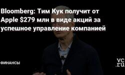 Bloomberg: Тим Кук получит от Apple $279млн в виде акций за успешное управление компанией