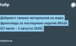 Дайджест свежих материалов из мира фронтенда за последнюю неделю №426 (27 июля — 2 августа 2020)