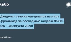 Дайджест свежих материалов из мира фронтенда за последнюю неделю №430 (24 — 30 августа 2020)