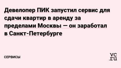 Фото Девелопер ПИК запустил сервис для сдачи квартир в аренду за пределами Москвы — он заработал в Санкт-Петербурге