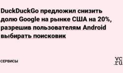 DuckDuckGo предложил снизить долю Google на рынке США на 20%, разрешив пользователям Android выбирать поисковик