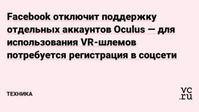 Фото Facebook отключит поддержку отдельных аккаунтов Oculus — для использования VR-шлемов потребуется регистрация в соцсети