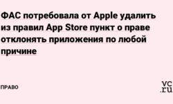 ФАС потребовала от Apple удалить из правил App Store пункт о праве отклонять приложения по любой причине
