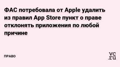 Фото ФАС потребовала от Apple удалить из правил App Store пункт о праве отклонять приложения по любой причине
