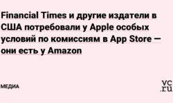 Financial Times и другие издатели в США потребовали у Apple особых условий по комиссиям в App Store — они есть у Amazon