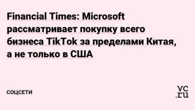 Фото Financial Times: Microsoft рассматривает покупку всего бизнеса TikTok за пределами Китая, а не только в США