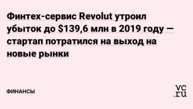 Фото Финтех-сервис Revolut утроил убыток до $139,6млн в 2019году — стартап потратился на выход на новые рынки