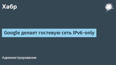 Фото Google делает гостевую сеть IPv6-only