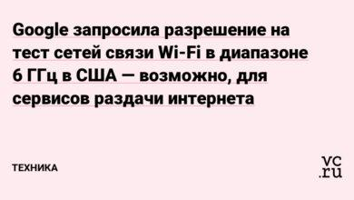 Фото Google запросила разрешение на тест сетей связи Wi-Fi в диапазоне 6ГГц в США — возможно, для сервисов раздачи интернета