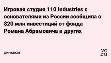 Фото Игровая студия 110 Industries с основателями из России сообщила о $20 млн инвестиций от фонда Романа Абрамовича и других