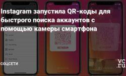 Instagram запустила QR-коды для быстрого поиска аккаунтов с помощью камеры смартфона