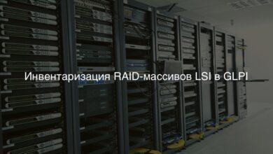 Фото Инвентаризация RAID-массивов LSI в GLPI