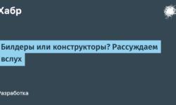 [Из песочницы] Билдеры или конструкторы? Рассуждаем вслух