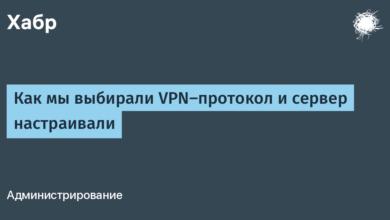 Фото [Из песочницы] Как мы выбирали VPN-протокол и сервер настраивали