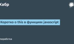 [Из песочницы] Коротко о this в функциях javascript
