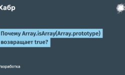 [Из песочницы] Почему Array.isArray(Array.prototype) возвращает true?