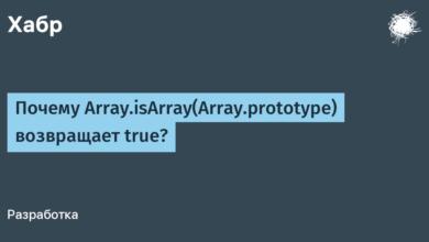 Фото [Из песочницы] Почему Array.isArray(Array.prototype) возвращает true?
