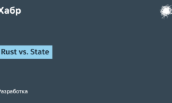 [Из песочницы] Rust vs. State