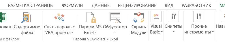 Photo of [Из песочницы] Защита проекта VBA в MS Excel