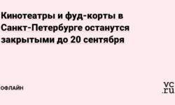 Кинотеатры и фуд-корты в Санкт-Петербурге останутся закрытыми до 20 сентября