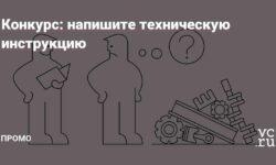 Конкурс: напишите техническую инструкцию