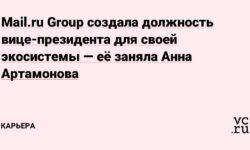 Mail.ru Group создала должность вице-президента для своей экосистемы — её заняла Анна Артамонова