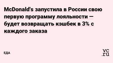 Фото McDonald's запустила в России свою первую программу лояльности — будет возвращать кэшбек в 3% с каждого заказа