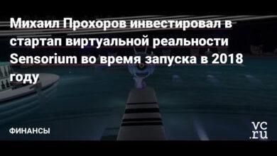 Фото Михаил Прохоров инвестировал в стартап виртуальной реальности Sensorium во время запуска в 2018 году
