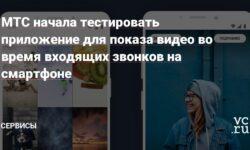 МТС начала тестировать приложение для показа видео во время входящих звонковна смартфоне