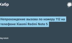 Непрохождение вызова по номеру 112 на телефоне Xiaomi Redmi Note 5