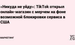 «Никуда не уйду»: TikTok открыл онлайн-магазин с мерчем на фоне возможной блокировки сервиса в США