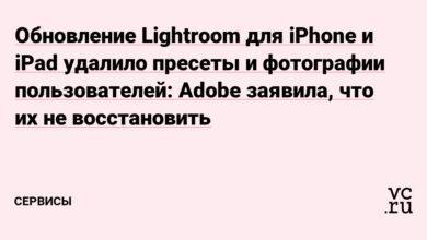 Фото Обновление Lightroom для iPhone и iPad удалило пресеты и фотографии пользователей: Adobe заявила, что их не восстановить