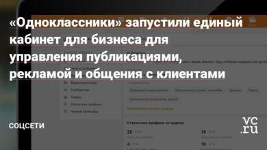 Фото «Одноклассники» запустили единый кабинет для бизнеса для управления публикациями, рекламой и общения с клиентами