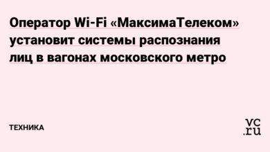 Фото Оператор Wi-Fi «МаксимаТелеком» установит системы распознания лиц в вагонах московского метро