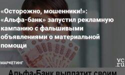 «Осторожно, мошенники!»: «Альфа-банк» запустил рекламную кампанию с фальшивыми объявлениями о материальной помощи