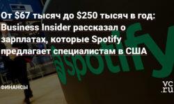 От $67 тысяч до $250 тысяч в год: Business Insider рассказал о зарплатах, которые Spotify предлагает специалистам в США