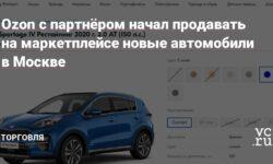 Ozon с партнёром начал продавать на маркетплейсе новые автомобили в Москве