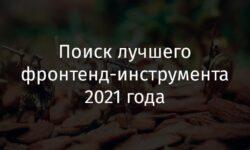 [Перевод] Поиск лучшего фронтенд-инструмента 2021 года