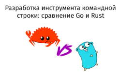 [Перевод] Разработка инструмента командной строки: сравнение Go и Rust