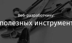[Перевод] Веб-разработчику: 10 полезных инструментов