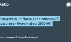 PostgreSQL 14: Часть 1 или «июльский разогрев» (Коммитфест 2020-07)