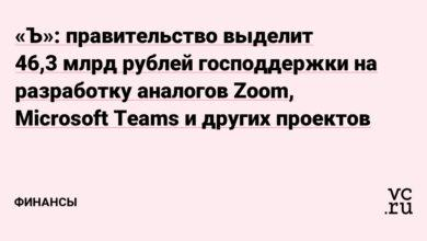 Фото «Ъ»: правительство выделит 46,3млрд рублей господдержки на разработку аналогов Zoom, Microsoft Teams и других проектов