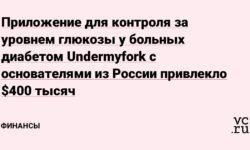 Приложение для контроля за уровнем глюкозы у больных диабетом Undermyfork с основателями из России привлекло $400 тысяч