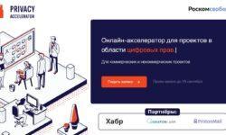 Privacy Accelerator: приглашаем на прокачку проекты в сфере прайваси и доступа к информации