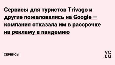 Фото Сервисы для туристов Trivago и другие пожаловались на Google — компания отказала им в рассрочке на рекламу в пандемию