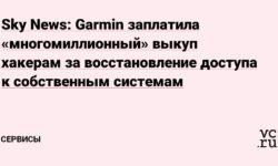 Sky News: Garmin заплатила «многомиллионный» выкуп хакерам за восстановление доступа к собственным системам